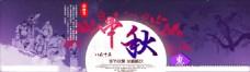 中秋节淘宝天猫海报轮播图