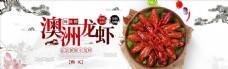 小龙虾美食全屏海报