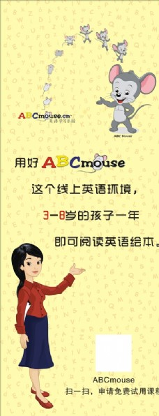 abc mouse海报