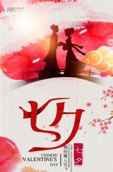 玫瑰花七夕海报