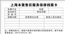 上海本菱售后服务保修档案卡