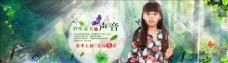 淘宝春季童装广告海报设计