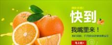 淘宝橙子海报源文件
