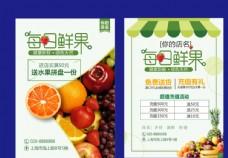 水果店单页