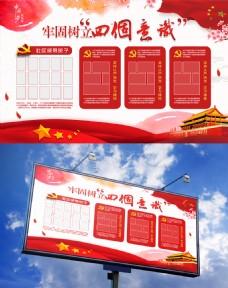 大气红色党员活动室党建文化墙展板设计