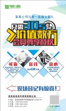 清新公司会员尊享特权海报