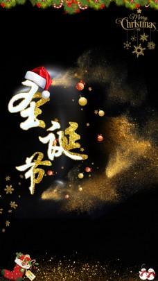 雪花圆球圣诞节H5背景素材