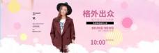 淘宝粉色小清新女装促销海报
