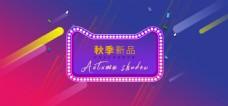 秋季新品模板海报banner