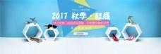 淘宝夏季秋季女鞋海报促销海报