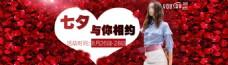 七夕节玫瑰花女装海报
