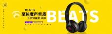 个性黄色简约beats耳机耳麦海报psd模板