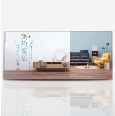 浅蓝色沙发茶几电视柜音箱家装嘉年华淘宝电商海报banner