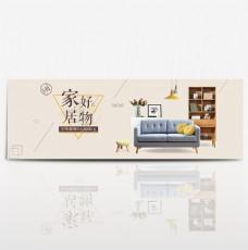 卡其文艺清新家装嘉年华电商banner淘宝海报