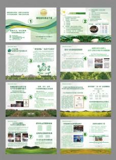 富碳农业画册绿色模板企业画册