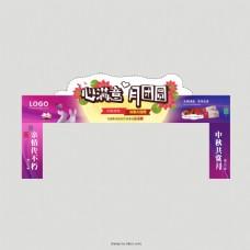 中秋节创意门头设计