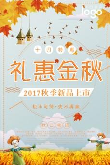 2017秋季新品上市促销海报设计