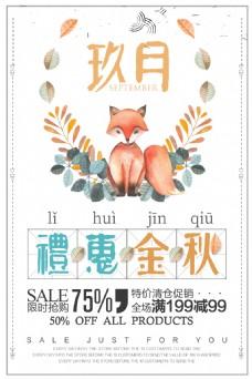 礼惠金秋促销海报设计