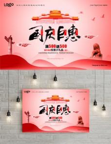 红色水墨国庆海报