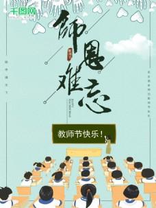 师恩难忘小清新教师节9月10日宣传商业海报图片