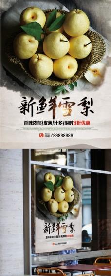 秋季水果新鲜雪梨优惠促销海报