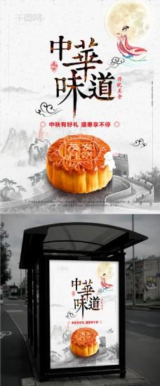 水墨风中国风中秋月饼促销海报展板