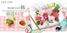 韓國料理美食海報