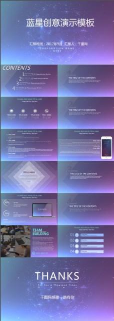 蓝星创意演示模板