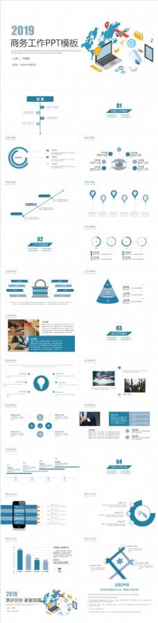 电子互联网信息科技大数据ppt商务背景
