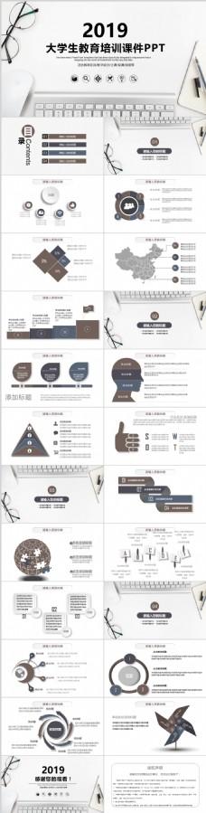 大学教育培训多媒体教学设计PPT模板