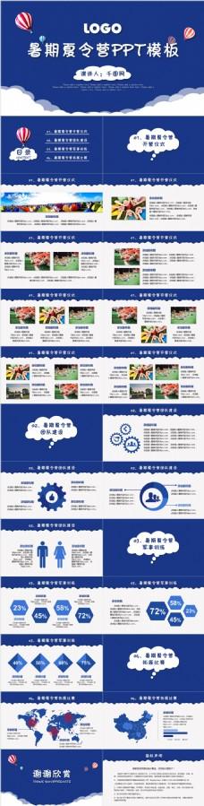 (蓝白色调)暑期夏令营PPT模板