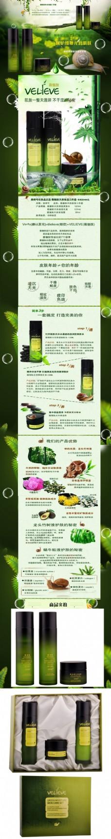 清新自然的化妆品详情页