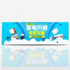 天蓝色漂浮物活动氛围家电风暴五折促销海报家装嘉年华banner