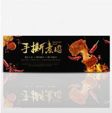 深色中式美食手撕素肉熟食大集合电商海报淘宝banner