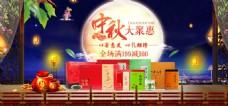 中秋节茶叶促销海报
