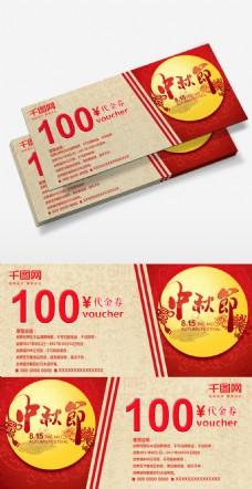 中秋节100元代金券