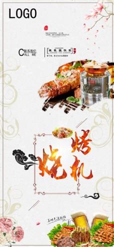 烧烤机餐饮海报