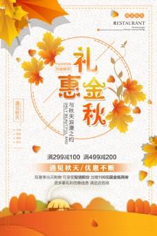 礼惠金秋促销海报