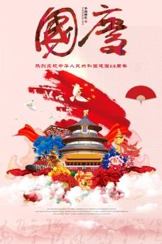 国庆节海报笔刷天安门庆祝68周年