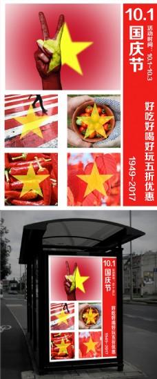 红色个性国旗国庆节促销配图海报