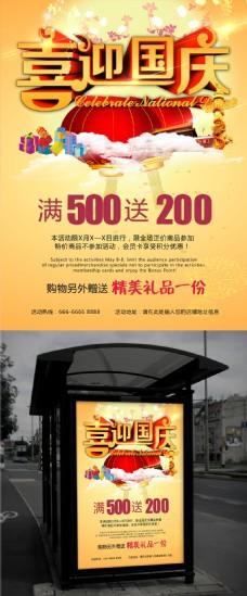 黄色中国风国庆节商城红灯笼促销海报