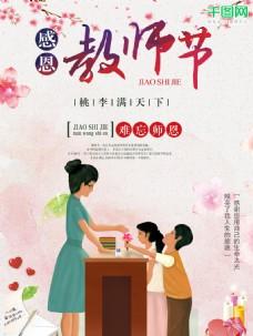 老师教师节9月10日宣传商业海报图片