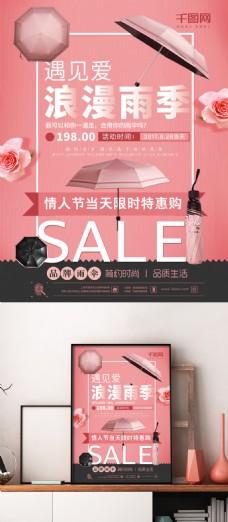 粉色清新日用品雨伞新品上市促销海报