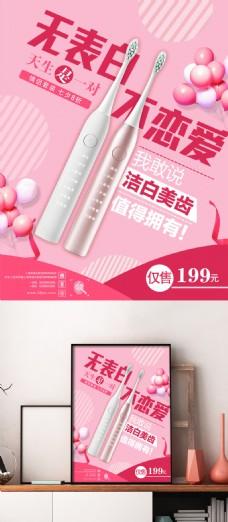粉色浪漫牙刷日用品情人节促销海报