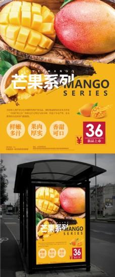 黄色大气芒果水果促销海报