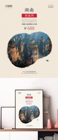 米黄色淡雅简约湖南张家界景点旅游海报