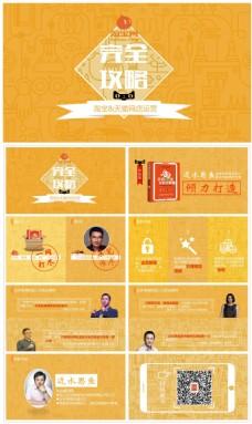 淘宝天猫网店运营书籍产品介绍模板