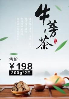 淘宝牛蒡茶网店广告