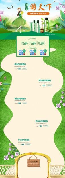 绿色手绘女孩美妆国庆游天下淘宝首页模板