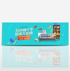 绿色时尚促销家装嘉年华电商banner淘宝海报